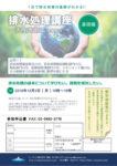 エンザイム通信No11【エンザイム排水処理講座】